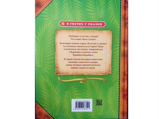 Книга Росмэн Все лучшие сказки Маугли (Р.Киплинг) 06652 от 123.ru