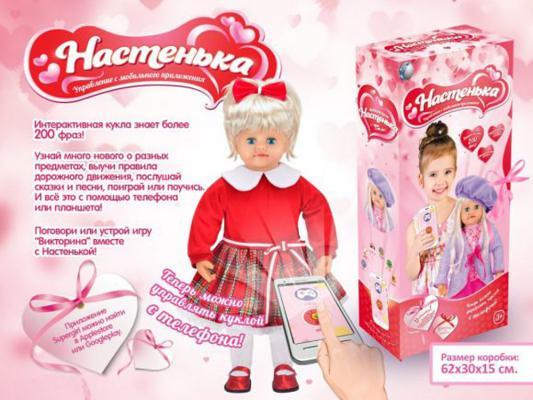 Кукла Shantou Gepai Настенька с мобильным приложением 60 см поющая говорящая MY010-3