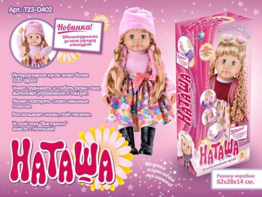 Кукла Shantou Gepai Наташа 60 см говорящая танцующая MY072