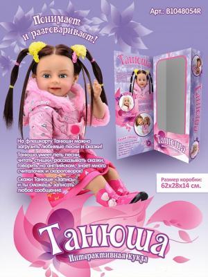 Кукла Shantou Gepai Танюша говорящая поющая MY043