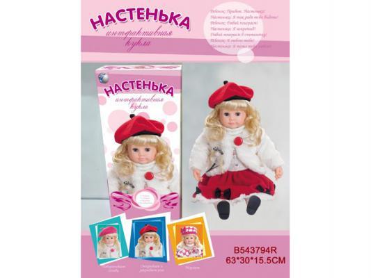 Кукла Shantou Gepai Настенька 60 см говорящая с мимикой