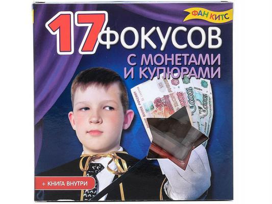 Набор Fan Kits 17 фокусов с монетами и купюрами 2108 fun kits 17 фокусов с монетами и купюрами