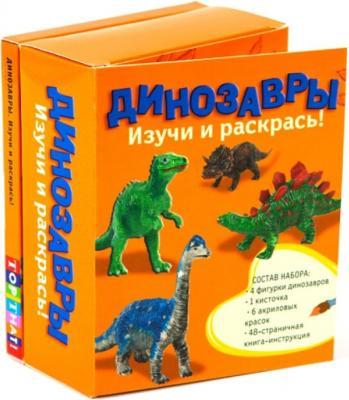 Набор для рисования Top That Динозавры. Изучи и раскрась от 6 лет 820-3