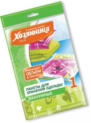 Пакеты вакуумные для одежды Хозяюшка Мила 47016