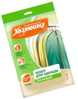 Чехол для хранения одежды Хозяюшка Мила 47010 тканевый на молнии