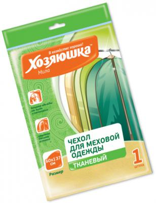 Чехол тканевый для меховой одежды Хозяюшка Мила 47013