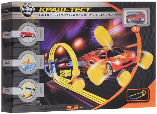 Скоростной гоночный автотрек «Краш-тест» Пламенный мотор 87530