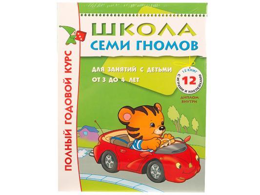 Развивающие книжки Мозаика-Синтез Школа Семи Гномов 3-4 года. Полный годовой курс (12 книг с играми и наклейкой)