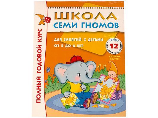 Развивающие книжки Мозаика-Синтез Школа Семи Гномов 5-6 лет. Полный годовой курс (12 книг с играми и наклейками) мозаика синтез 978 5 86775 488 4