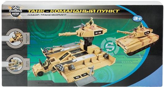 Набор-трансформер Shantou Gepai Танк - Командный пункт Пламенный мотор 87538