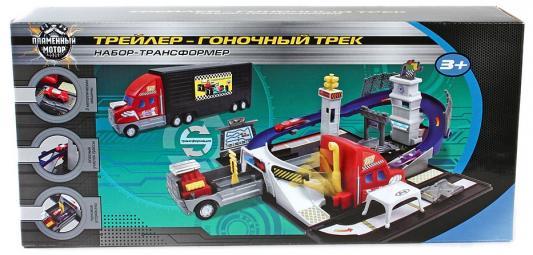 Набор-трансформер Shantou Gepai Трейлер - Гоночный трек Пламенный мотор 87535 машинка пламенный мотор трейлер гоночный трек 87535