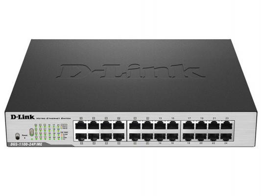 Коммутатор D-LINK DGS-1100-24P/ME/B1A/B2A управляемый 24 порта 10/100/1000Base-T