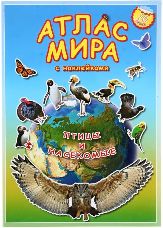 Атлас МИРА с наклейками. Птицы и насекомые 52470 журнал насекомые и их знакомые 57