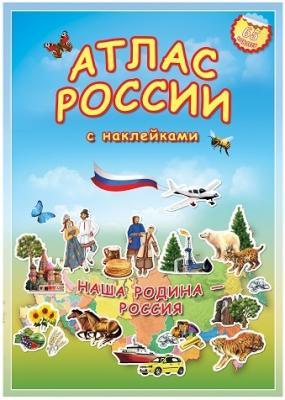 Атлас России с наклейками. Наша Родина-Россия 52135