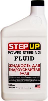 Жидкость для гидроусилителя руля Hi Gear SP 7033 STEP UP жидкость для гидроусилителя руля вольво s60 в спб