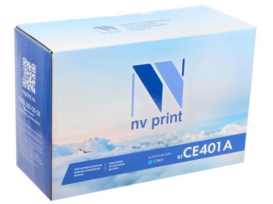 Картридж NV-Print CE401A для HP CLJ Color M551/M551n/M551dn/M551xh5 голубой 6000стр картридж для clj m551 hp ce401a