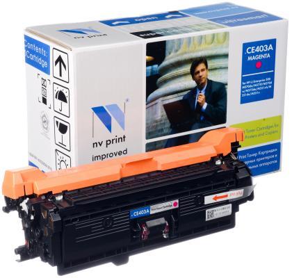 Картридж NV-Print CE403A для HP CLJ Color M551/M551n/M551dn/M551xh5 пурпурный 6000стр картридж nv print ce401a для hp clj color m551 m551n m551dn m551xh5 голубой 6000стр