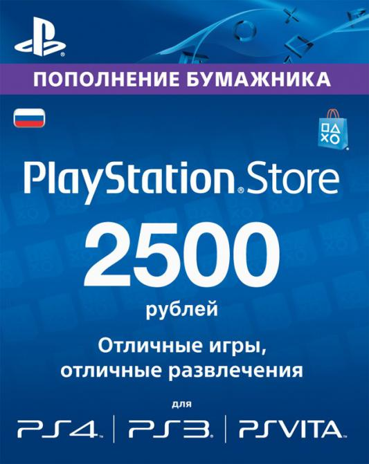Карта оплаты PlayStation Store 2500 рублей