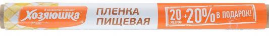 Пленка пищевая Хозяюшка Мила 09046