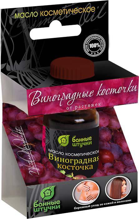 Косметическое масло Банные штучки 32233 виноградная косточка