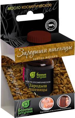 Косметическое масло Банные штучки 32234 зародыши пшеницы