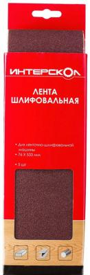 Лента шлифовальная Интерскол 76х533мм k 80 для ЛШМ-76/900 5шт 2081953308000