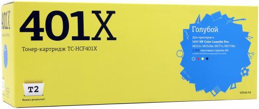 все цены на Картридж T2 CF401X для HP CLJ Pro M252n/M252dw/M277n/M277dw голубой 2300стр TC-HCF401X