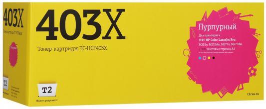 Картридж T2 CF403X для HP CLJ Pro M252n/M252dw/M277n/M277dw пурпурный 2300стр TC-HCF403X картридж nv print nvp cf402a yellow для hp clj color m252dw m252n m274n m277dw m277n 1400стр
