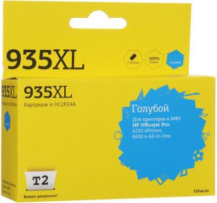 Картридж T2 C2P24AE для HP Officejet Pro 6230/6830 голубой HC2P24A картридж t2 c2p23ae для hp officejet pro 6230 6830 черный hc2p23a
