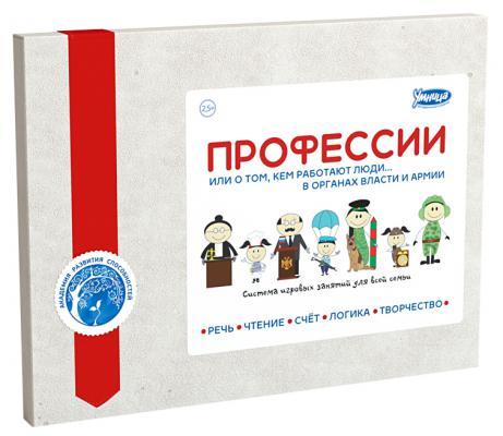 Комплект Умница Профессии Власть и армия (красный) умница профессии власть и армия