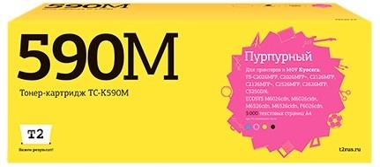 Картридж T2 TK-570M для Kyocera FS-C2026/2526/2626/ECOSYS M6026 5000стр Пурпурный