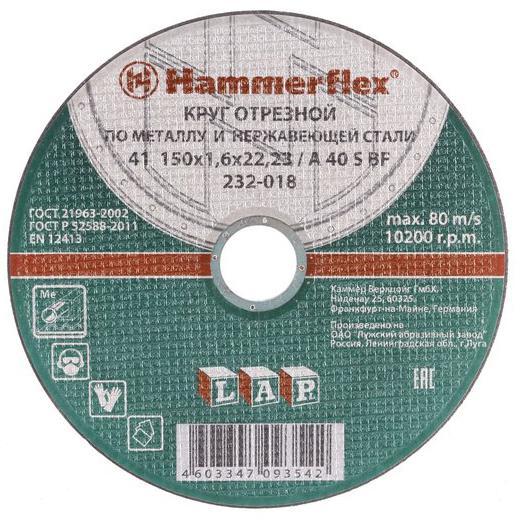 Отрезной круг Hammer Flex 232-018 по металлу 86898