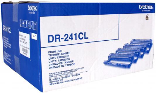 Фотобарабан Brother DR-241CL для HL-3140CW HL-3150CDW HL-3170CDW DCP-9020CDW MFC-9140CDN MFC-9330CDW MFC-9340CDW 15000стр 221 refill color laser toner powder kits for brother hl3150 hl 3140 hl 3150 hl 3170 dcp 9020 mfc 9130 mfc 9140 hl 3140cw printer