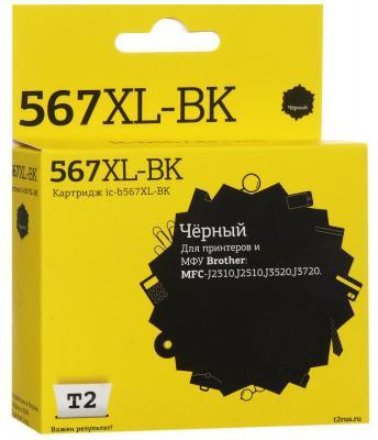 Картридж T2 IC-B567XL-BK для Brother MFC-J2310/J2510/J3520/J3720 1300стр Черный