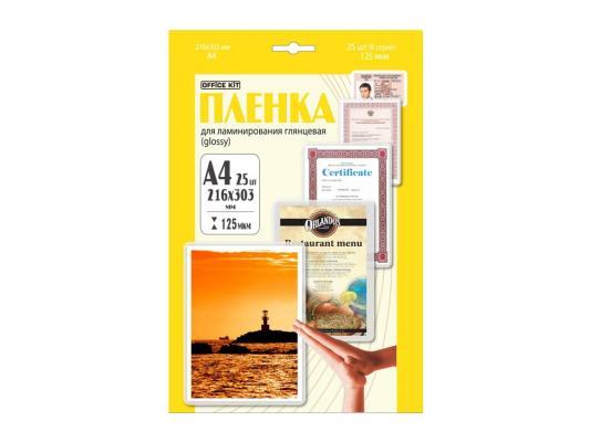Пленка для ламинирования Office Kit А4 125мик 25шт глянцевая LPA4125