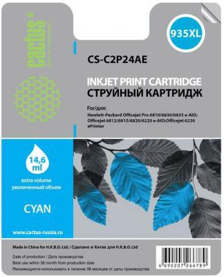 Картридж струйный Cactus CS-C2P24AE №935XL голубой для HP DJ Pro 6230/6830 (15мл) cactus cs c2p23ae 934xl black картридж струйный для hp dj pro 6230 6830