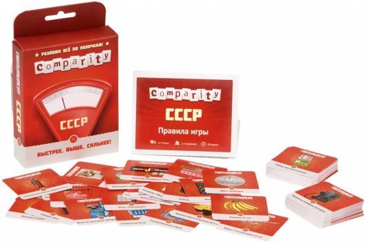 Настольная игра Magellan логическая Comparity СССР MAG01830 настольная игра magellan логическая данетки юный детектив mag00283 розовый