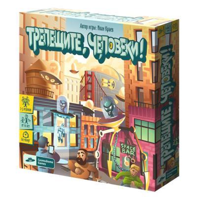 Настольная игра Cosmodrome Games семейная Трепещите, человеки! 01936