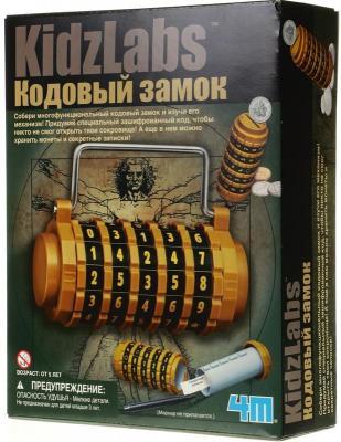 Набор для творчества 4m Кодовый замок от 5 лет 00-03362 4m фигурки из формочки грузовики 4м