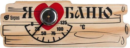 """Термометр для бани и сауны Банные штучки 18042 """"Я люблю баню"""""""