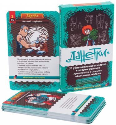 Настольная игра Magellan логическая Данетки: Удивительные люди MAG00828 настольная игра magellan логическая данетки юный детектив mag00283 розовый