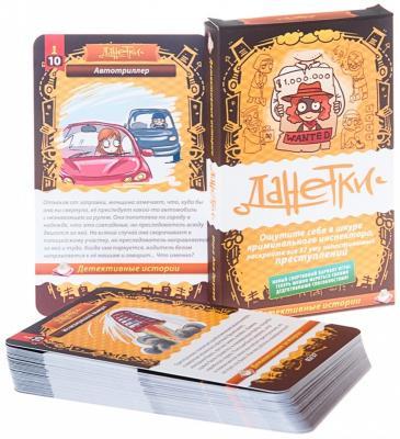 Настольная игра Magellan логическая Данетки: Детективные истории оранжевые MAG00281 настольная игра magellan логическая данетки юный детектив mag00283 розовый