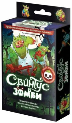 Настольная игра Hobby World карты Свинтус Зомби 1477/1499 настольная игра свинтус зомби 1499