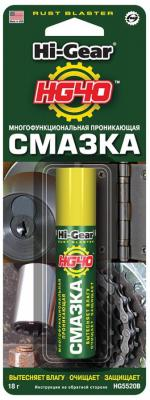 Проникающая смазка Hi Gear HG 5520 смазка hi gear hg5531