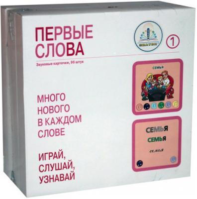 Набор карточек для говорящей ручки Знаток Первые слова от 3 лет ZP-40092 курс английского языка для маленьких детей знаток часть 3 для говорящей ручки zp 40030