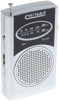 Радиоприемник Сигнал РП-103 серебристый