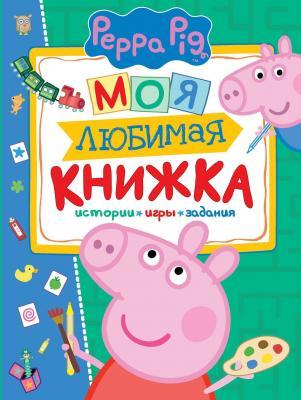 Свинка Пеппа. Моя любимая книжка 29878