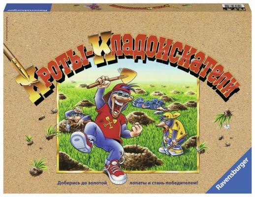 Настольная игра Ravensburger развивающая Кроты кладоискатели ravensburger игра блеф ravensburger