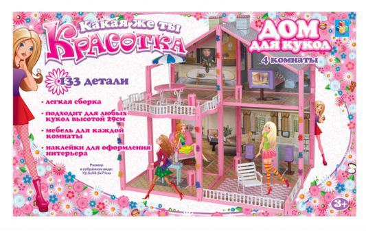 Дом для кукол 1Toy Красотка 133 предмета Т51874