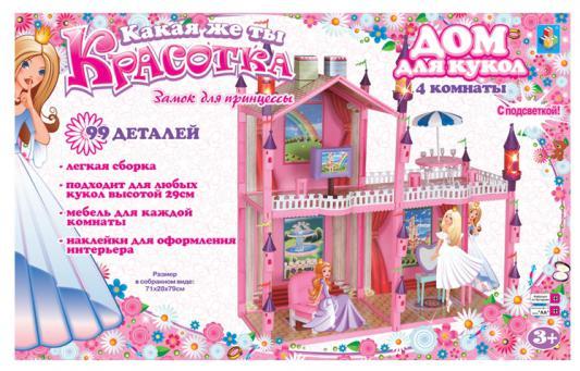 Замок для кукол 1Toy Красотка 4 комнаты, с подсветкой 99 предметов Т51876